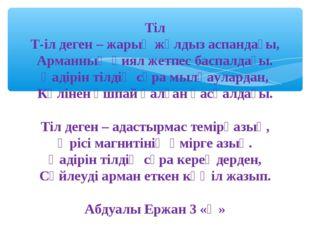 Тіл Т-іл деген – жарық жұлдыз аспандағы, Арманның қиял жетпес баспалдағы. Қа