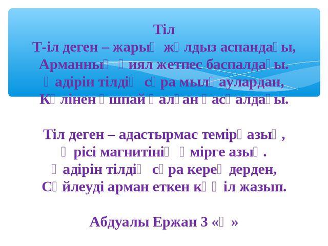 Тіл Т-іл деген – жарық жұлдыз аспандағы, Арманның қиял жетпес баспалдағы. Қа...