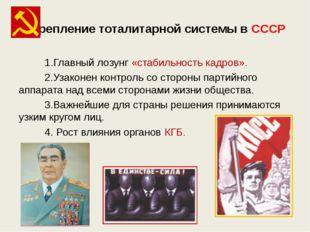Укрепление тоталитарной системы в СССР 1.Главный лозунг «стабильность кадров»