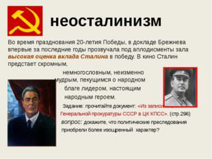 неосталинизм Во время празднования 20-летия Победы, в докладе Брежнева впервы