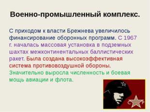 Военно-промышленный комплекс. С приходом к власти Брежнева увеличилось финанс
