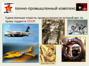 Военно-промышленный комплекс Единственная отрасль промышленности которой мог