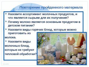 Повторение пройденного материала Назовите ассортимент молочных продуктов, и ч
