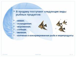 В продажу поступают следующие виды рыбных продуктов: - живая; - охлажденная;