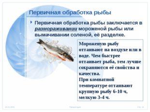 Первичная обработка рыбы Первичная обработка рыбы заключается в размораживан