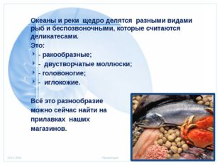 Океаны и реки щедро делятся разными видами рыб и беспозвоночными, которые счи