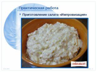 Практическая работа Приготовление салата «Импровизация» Стр. 20.01.2006 Презе