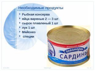 Необходимые продукты Рыбная консерва яйца вареные 2 — 3 шт сырок плавленый 1