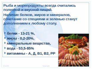 Рыба и морепродукты всегда считались полезной и вкусной пищей. Наличие белков