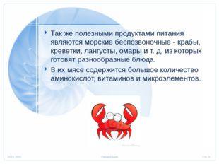 Так же полезными продуктами питания являются морские беспозвоночные - крабы,