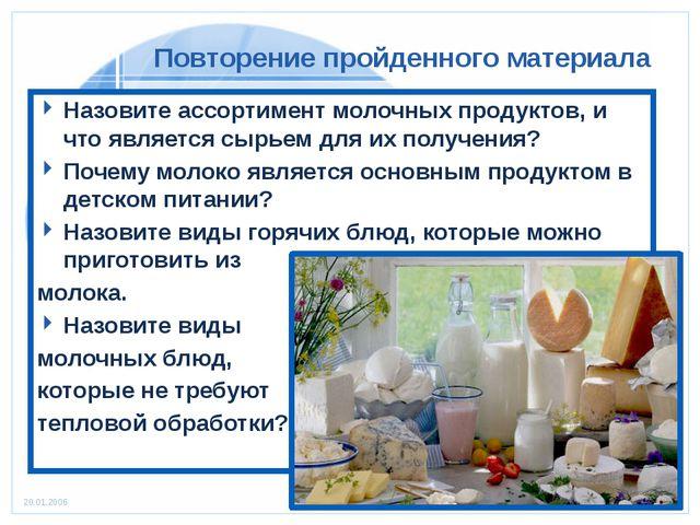 Повторение пройденного материала Назовите ассортимент молочных продуктов, и ч...