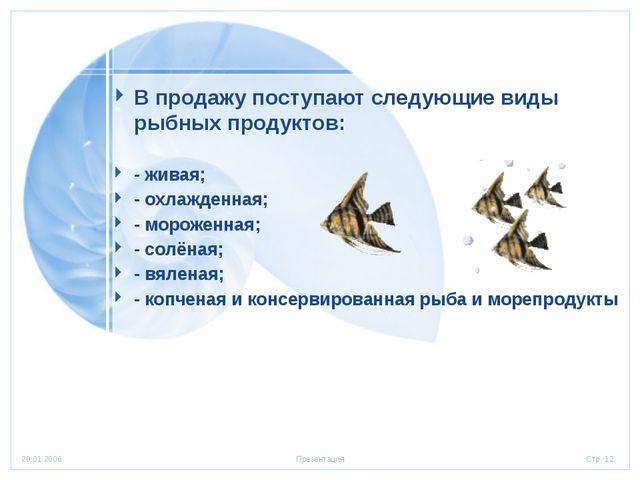 В продажу поступают следующие виды рыбных продуктов: - живая; - охлажденная;...