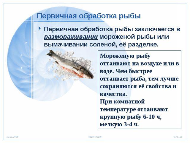 Первичная обработка рыбы Первичная обработка рыбы заключается в размораживан...