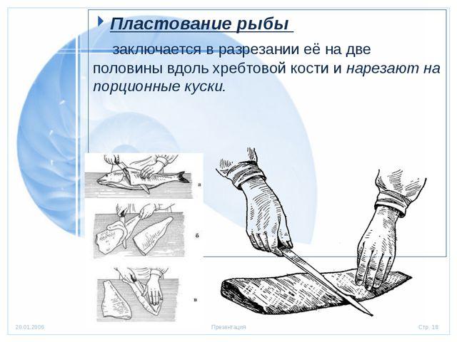Пластование рыбы заключается в разрезании её на две половины вдоль хребтовой...