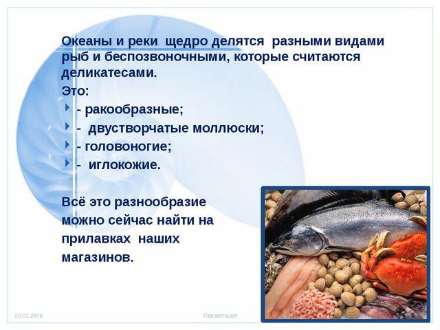 Океаны и реки щедро делятся разными видами рыб и беспозвоночными, которые счи...