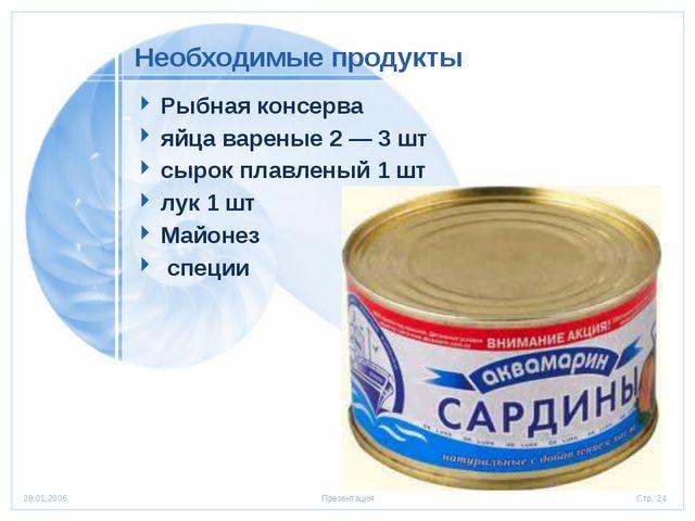 Необходимые продукты Рыбная консерва яйца вареные 2 — 3 шт сырок плавленый 1...
