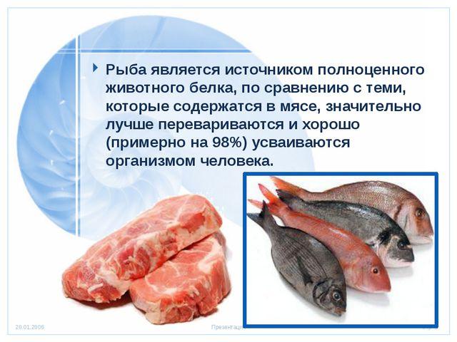 Рыба является источником полноценного животного белка, по сравнению с теми, к...