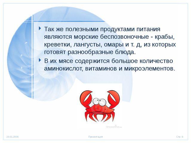 Так же полезными продуктами питания являются морские беспозвоночные - крабы,...