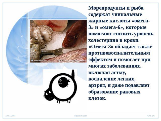 Морепродукты и рыба содержат уникальные жирные кислоты «омега-3» и «омега-6»,...