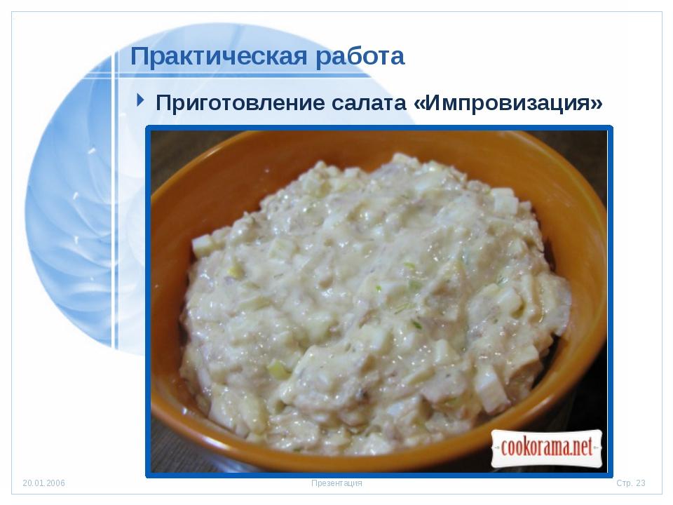 Практическая работа Приготовление салата «Импровизация» Стр. 20.01.2006 Презе...