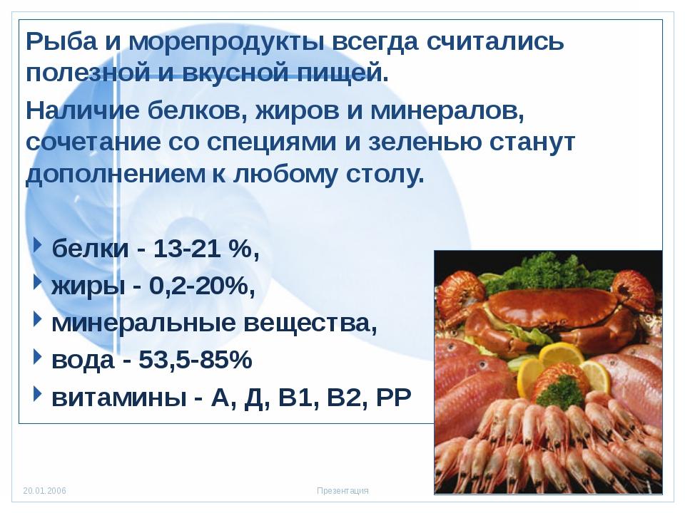 Рыба и морепродукты всегда считались полезной и вкусной пищей. Наличие белков...
