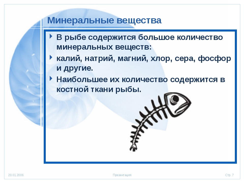Минеральные вещества В рыбе содержится большое количество минеральных веществ...