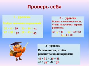 Проверь себя 97 73 65 6 30 8 1 2 10 27 1 - уровень Найди значения выражений 3