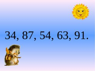 34, 87, 54, 63, 91.