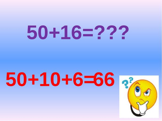 50+16=??? 50+10+6= 66