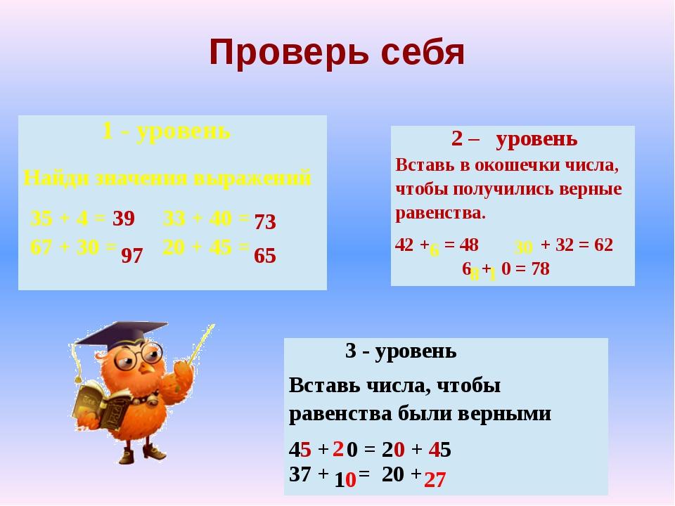 Проверь себя 97 73 65 6 30 8 1 2 10 27 1 - уровень Найди значения выражений 3...