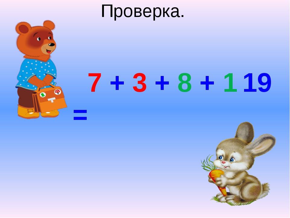 Проверка. 7 + 3 + 8 + 1 = 19