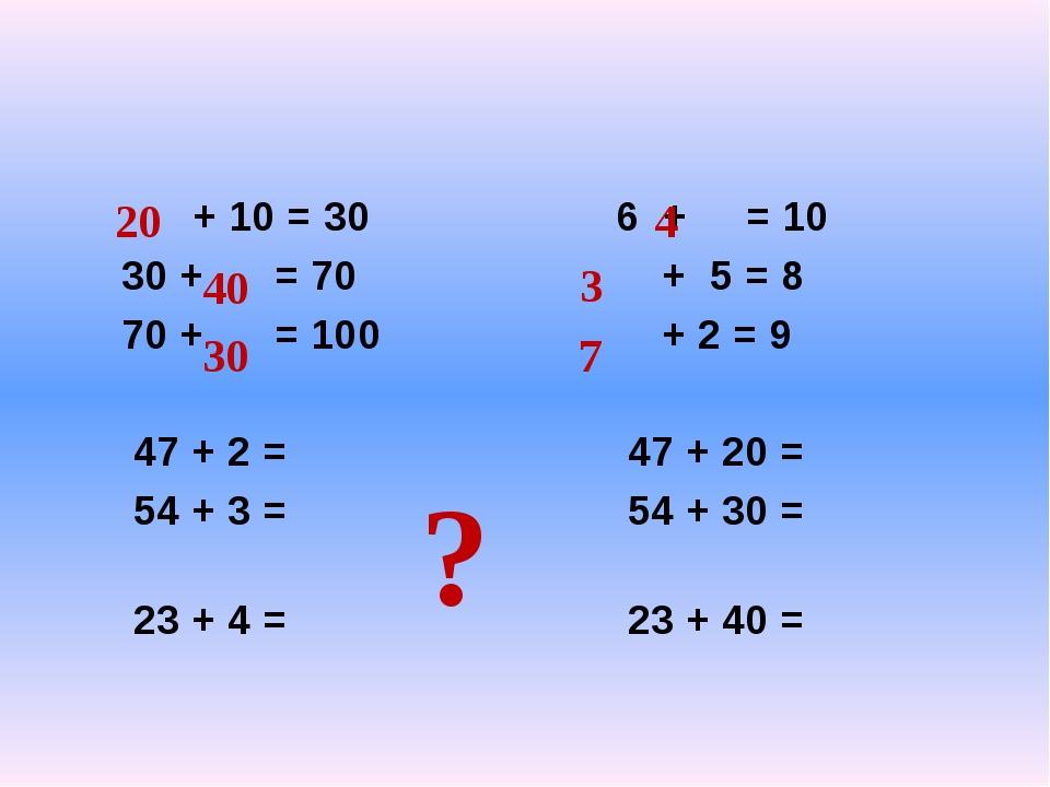 + 10 = 30 6 + = 10 30 + = 70 + 5 = 8 70 + = 100 + 2 = 9 47 + 2 = 47 + 20 = 5...