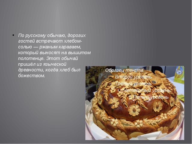 По русскому обычаю, дорогих гостей встречают хлебом-солью — ржаным караваем,...
