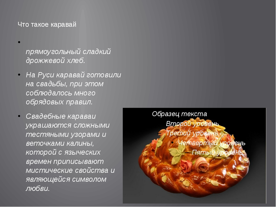 Что такое каравай Карава́й — круглый или прямоугольный сладкий дрожжевой хлеб...