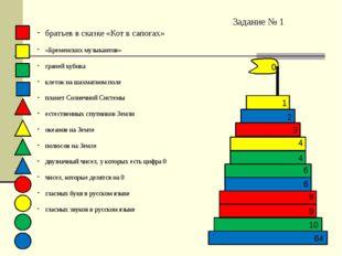 Задание № 1 братьев в сказке «Кот в сапогах» «Бременских музыкантов» граней