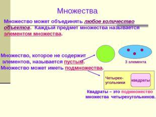 Множества Множество может объединять любое количество объектов. Каждый предме