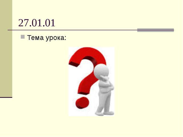 27.01.01 Тема урока: