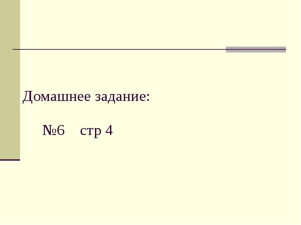 Домашнее задание: №6 стр 4
