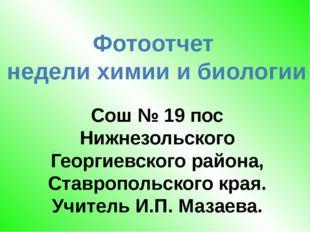 Фотоотчет недели химии и биологии Сош № 19 пос Нижнезольского Георгиевского