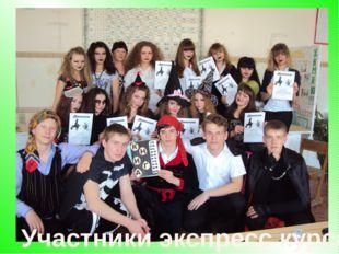 Участники экспресс курса