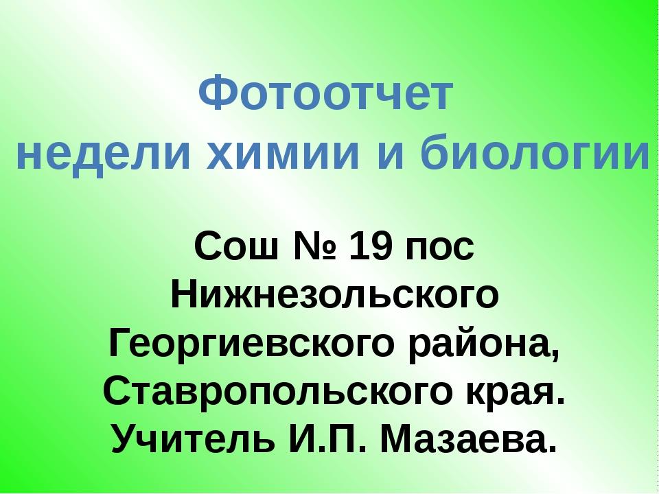 Фотоотчет недели химии и биологии Сош № 19 пос Нижнезольского Георгиевского...