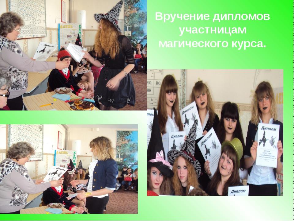 Вручение дипломов участницам магического курса.