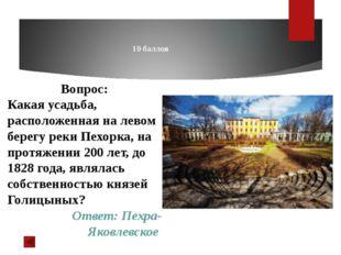40 баллов Вопрос: На базе какой усадьбы было создано первое в России ботаниче