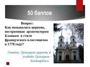 30 баллов Вопрос: В честь какого государственного деятеля в нашем городе возв