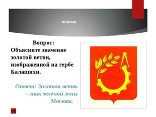 30 баллов Вопрос: Объясните значение циркуля, изображенного на гербе Балаших