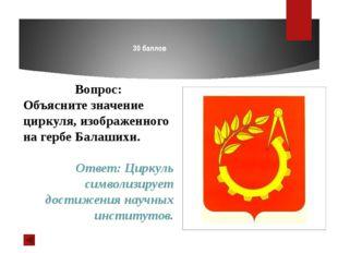 40 баллов Вопрос: Что означает красный фон на гербе Балашихи? Ответ: Красный