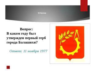 30 баллов Вопрос: С какими печальными событиями русской истории связана дорог