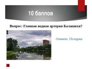 40 баллов Вопрос: Центром какой промышленности издавна считалась Балашиха? От