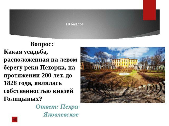 40 баллов Вопрос: На базе какой усадьбы было создано первое в России ботаниче...