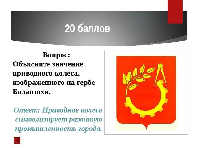 50 баллов Вопрос: В каком году был утвержден первый герб города Балашихи? От...